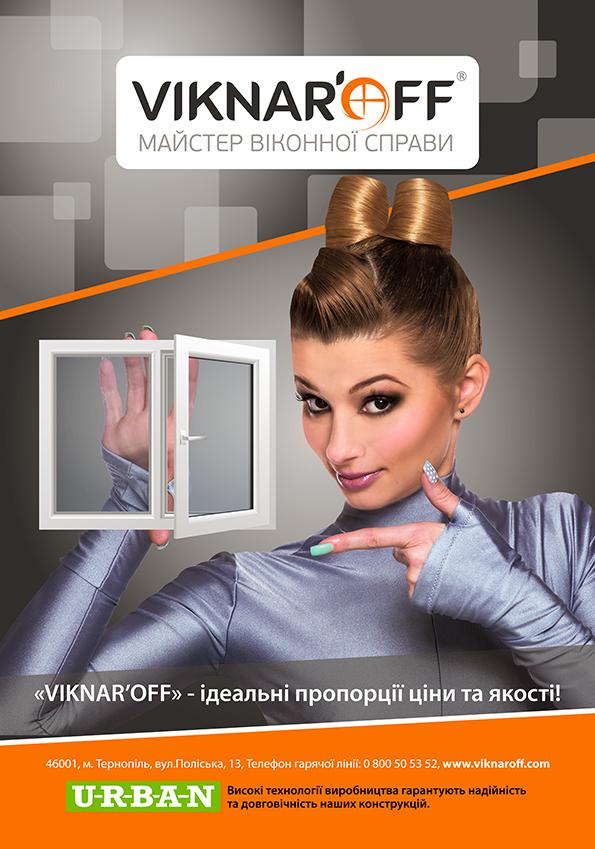 плакат Білочка 2014