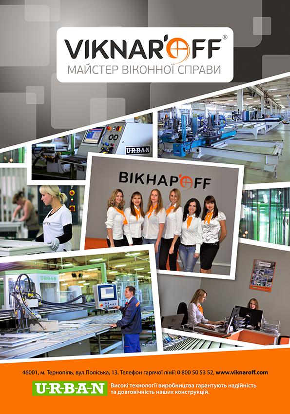 плакат завод  2014