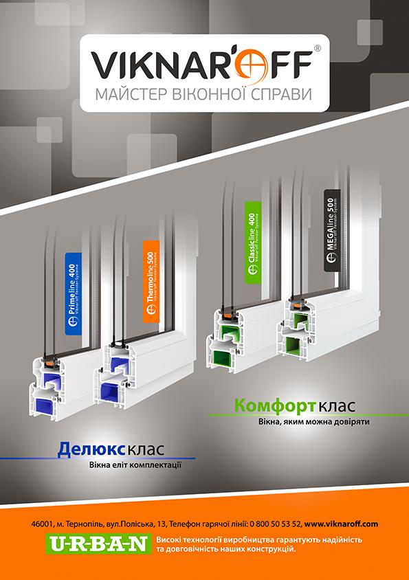 плакат кутики 2014